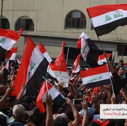 امنیت در عراق