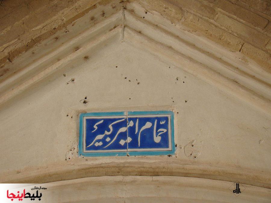 حمام فین کاشان که امیرکبیر در آن به قتل رسید.
