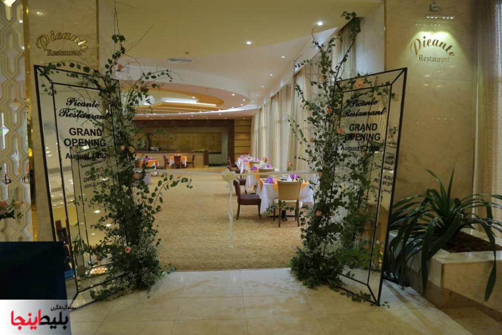 رستوران ایتالیایی پیکانته در هتل هما شماره یک مشهد در بلوار احمدآباد