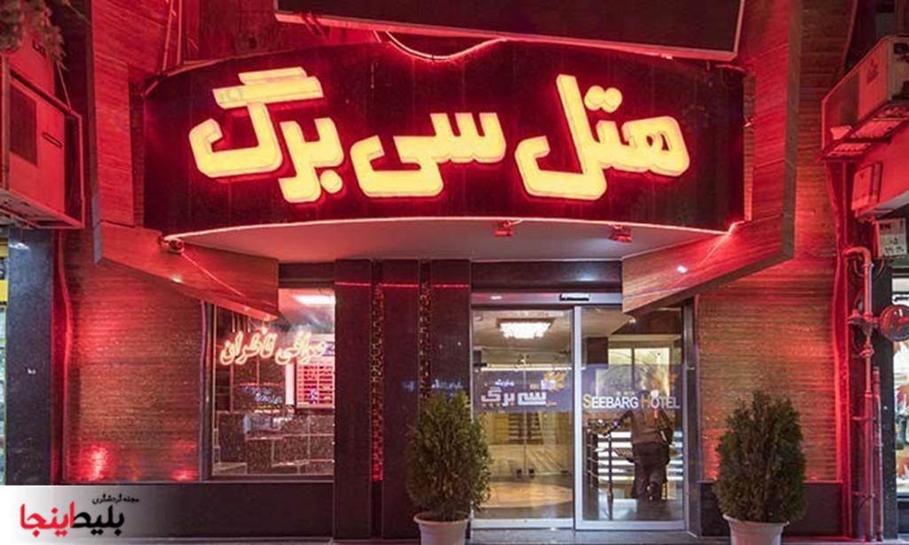 نمای ورودی هتل چهار ستاره سی برگ مشهد واقع در خیابان احمدآباد