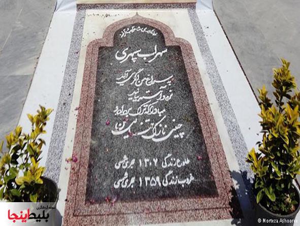 مزار شاعر و نقاش معاصر ایران سهراب سپهری در کاشان