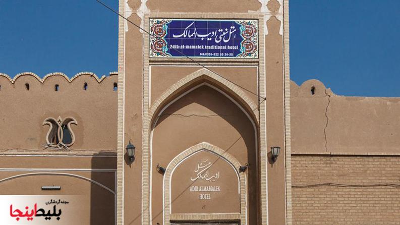 درب ورو.دی هتل ادیب الممالک یزد
