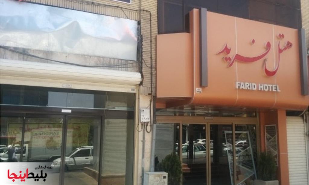 نمای ورودی هتل دوستاره فرید در خیابان احمدآباد