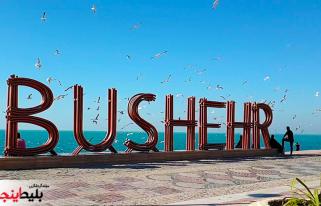 نمایی از شهر زیبای بوشهر در کنار خلیج فارس