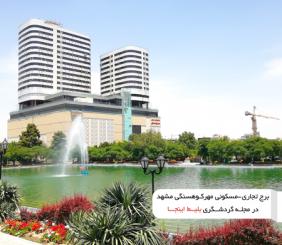 برج تجاری - مسکونی مهرکوهسنگی مشهد