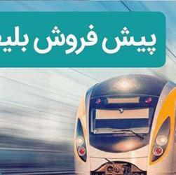 پیش فروش بلیط قطارهای نوروز1400