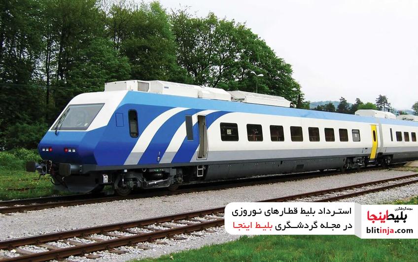 استرداد و بازگشت بلیط قطارهای نوروزی