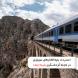 استرداد بلیط قطارهای نوروزی در آزانس راه توس