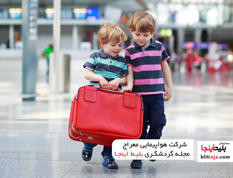 شرایط پذیرش کودک بدون همراه در هواپیمایی معراج