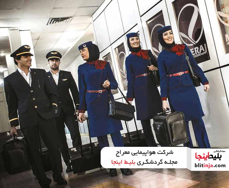 مهمانداران هواپیمایی معراج