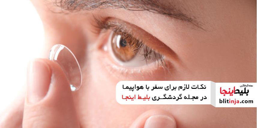 عدم استفاده از لنزهای تماسی در هواپیما