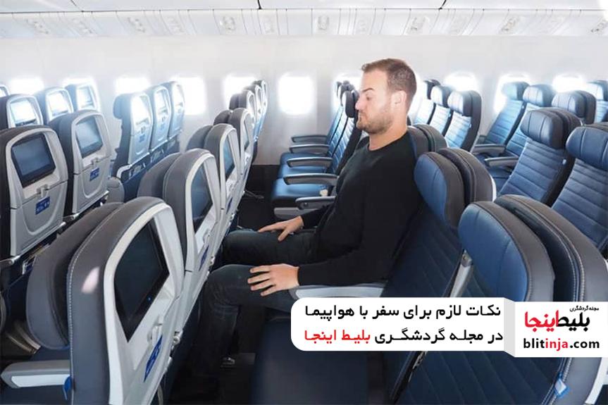 مشکلات انتخاب صندلی در هواپیما