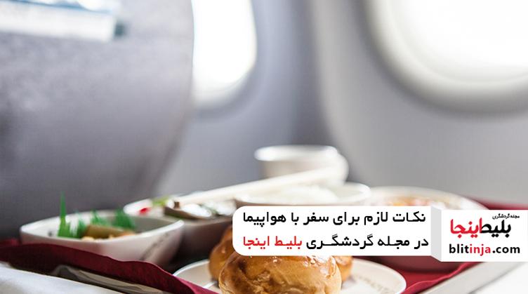 نخوردن غذای افتاده روی میز در هواپیما