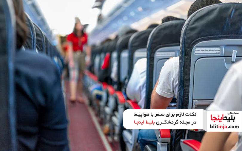 نکاتی در رابطه با هواپیما