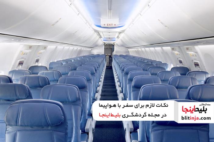 نکات لازم برای سوارشدن هواپیما