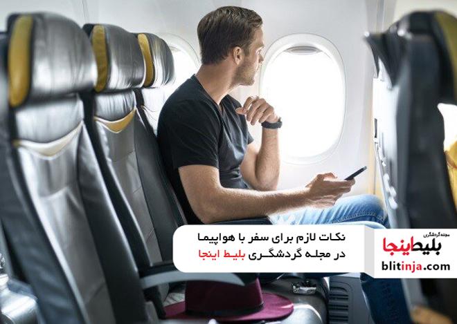 نشستن طولانی در هواپیما
