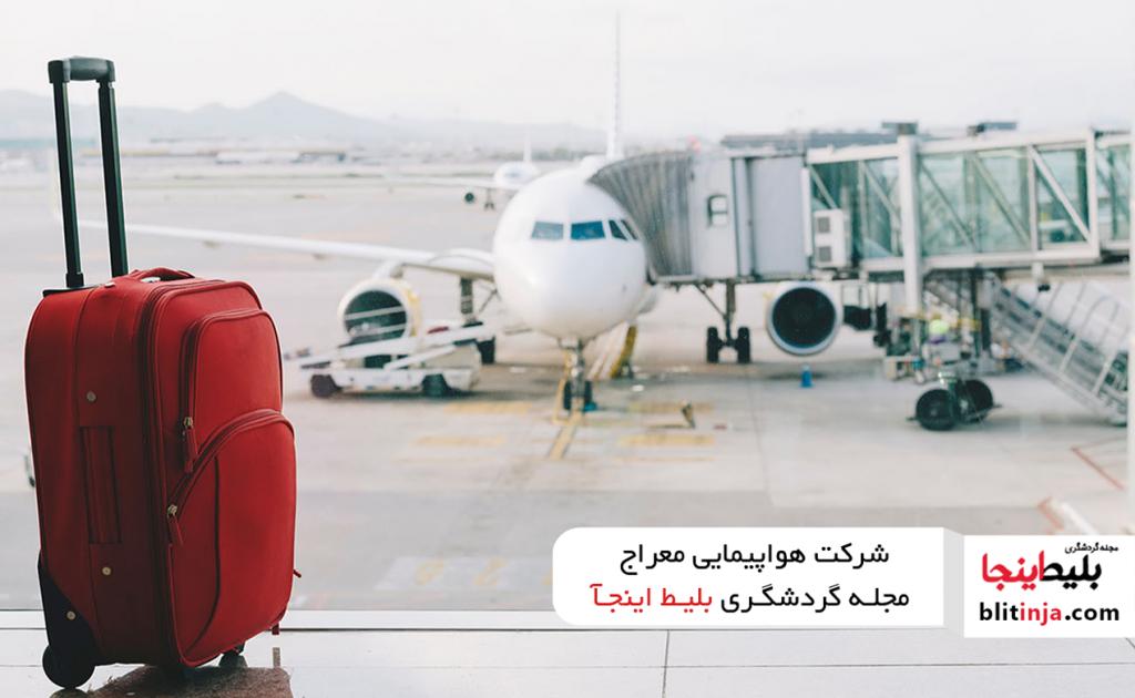 شرایط حمل بار مسافری در هواپیمایی معراج