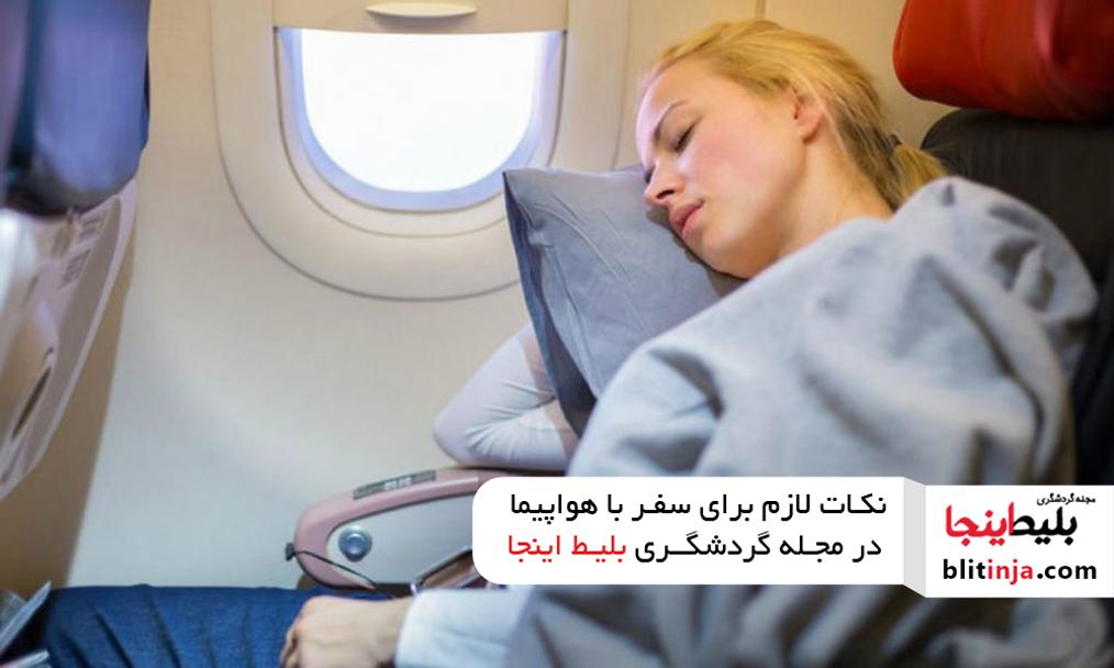 عدم استفاده از پتو در هواپیما
