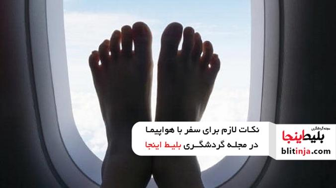 عدم راه رفتن با پای برهنه در هواپیما