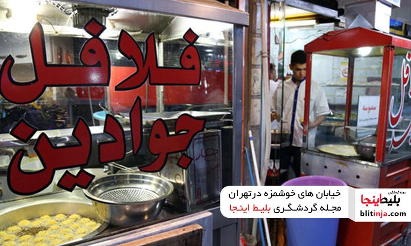 غذاهای خیابانی در خیابان دولت آباد تهران