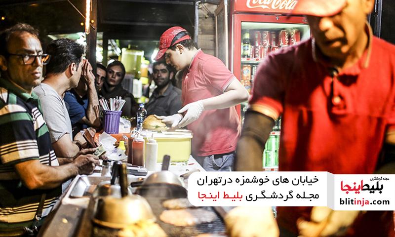 غذاهای خیابانی درخیابان پیروزی تهران، محل کباب فروشی های سیار