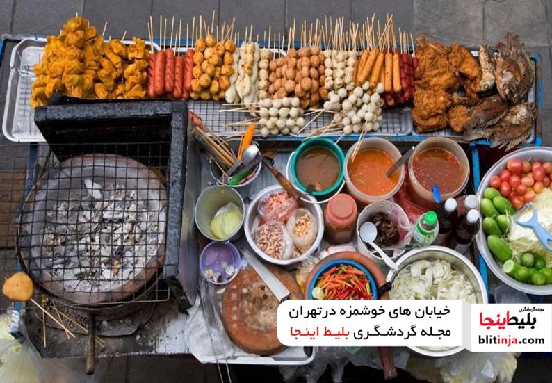 غذاهای خیابانی درتهران