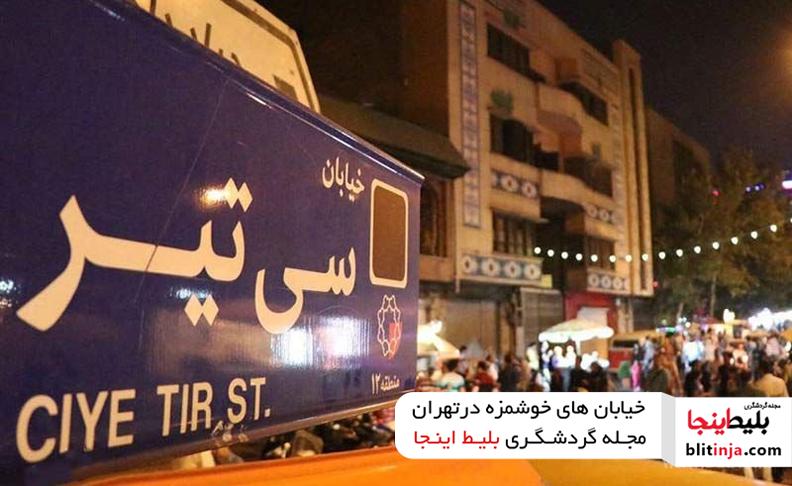 غذاهای خیابانی درخیابان سی تیر تهران