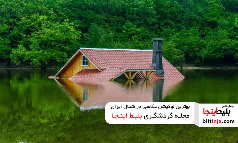 عکاسی در دریاچه سقالکسار گیلان