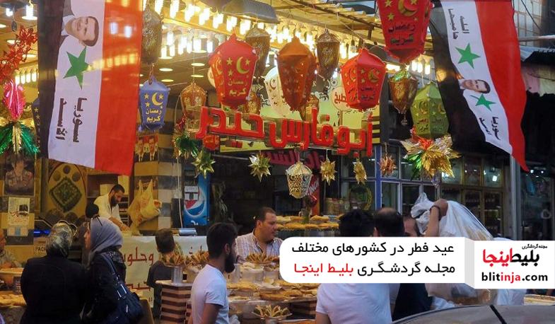 عید فطر در سوریه