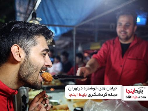 غذاهای خیابانی در میدان آزادی تهران