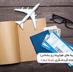انواع بلیط های هواپیما