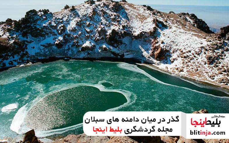 دریاچه سبلان